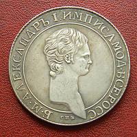 1 рубль ( без года) Александр I