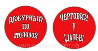 """Значок """"Дежурный"""" По столовой"""