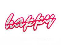 """Аппликация клеевая,светоотражающая """" HAPPY"""" (5шт в упаковке)"""