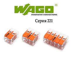 Клеммы для электромонтажа Wago серия 221