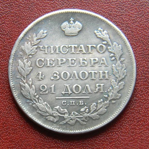 1 Рубль  1828  Николай I