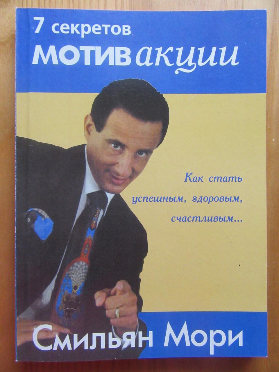 Смильян Мори. 7 секретов мотиваКции