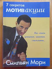 Смильян Морі. 7 секретів мотиваКции