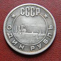 СССР 1 рубль 1962 г.