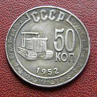 СССР 50 копеек  1952 г.