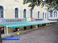 Террасные маркизы в Одессе и в Украине  замеры и консультации бесплатны и желательны