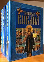 Толковая Библия Лопухина А.П.