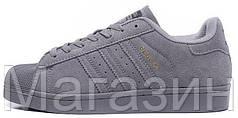 Мужские кроссовки Adidas Superstar Berlin замшевые Адидас Суперстар серые