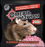 Смерть грызунам экструзивные гранулы от крыс и мышей 200 г оригинал