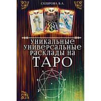 Уникальные универсальные расклады на ТАРО (В.Склярова)