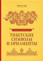 "Книга ""Тибетские символы и орнаменты"" (Р.Бир)"