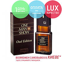 Jacques Bogart One Man Show Oud Edition Eau De Toilette 100 ml / Туалетная вода Ван Мэн Шоу Оуд Эдишен 100 мл