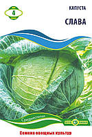 Семена Капусты сорт Слава 1305 4гр ТМ Агролиния
