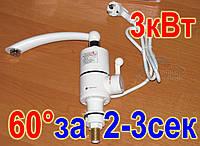 Проточный водонагреватель (кран мини-бойлер) 3кВт