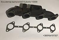 Коллектор выпускной Kubota V3300, V3300-T
