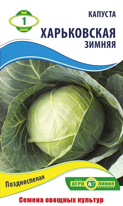 Семена капусты сорт Харьковская зимняя 1гр ТМ Агролиния