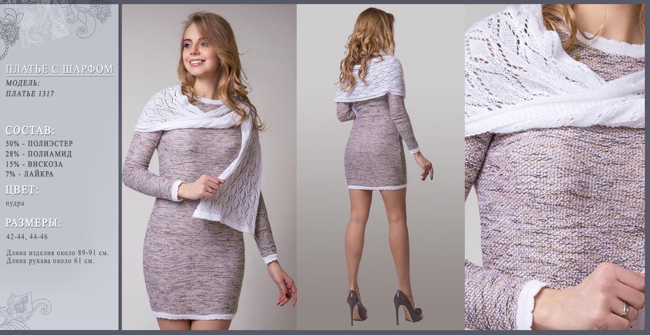 Модное трикотажное платье цвета пудры, приталенного силуэта в комплекте с ажурным шарфиком