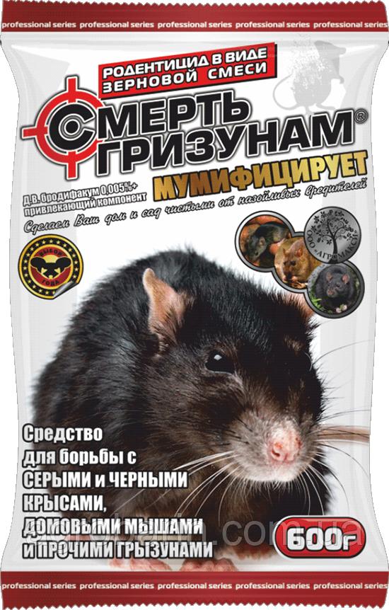 Смерть грызунам зерно 600 гр от крыс и мышей, оригинал