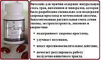 Витолайз Энергия Мужская, Форевер, США, Vit♂lize™ Men's, 60 капсул