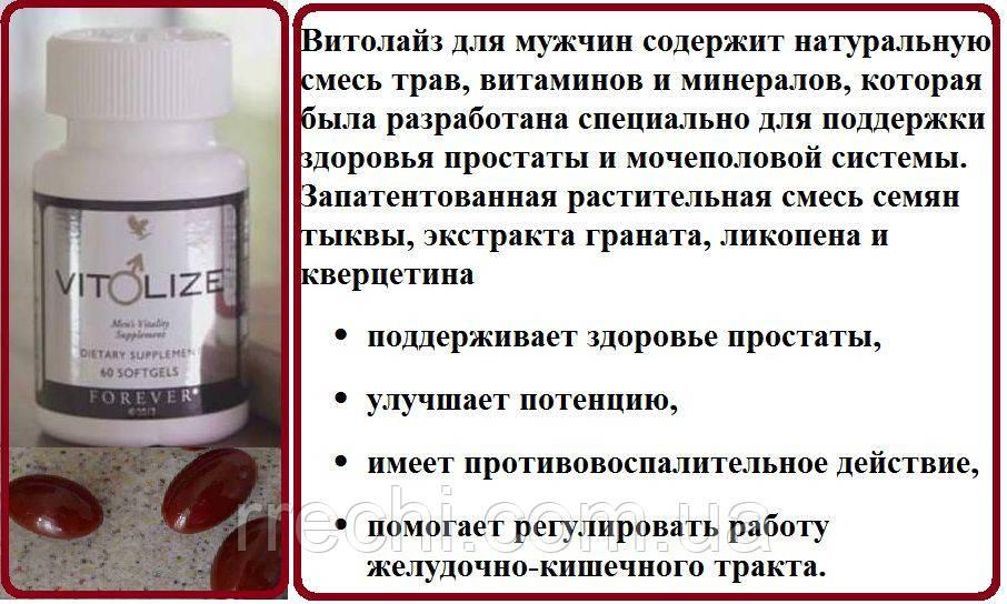 """Витолайз Энергия Мужская, Форевер, США, Vit♂lize™ Men's, 60 капсул  - ЧП """"Валеолог"""" в Киеве"""