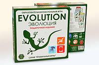 Карточная настольная игра Эволюция подарочный набор  Evolution Big box Правильные игры 12+ 2-6 игроков 45 мин