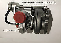 Турбокомпрессор (турбина) Kubota V3300-T, V3800DI-TE ; 49177-03160, 49189-00910, фото 1