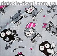 """Ткань бязь """"Совы с малиновым зонтиком"""" на сером фоне (№ 608)"""