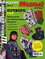 """Журнал по вязанию. """"Модный журнал"""" № 111"""