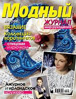 """Журнал по вязанию. """"Модный журнал"""" № 109, фото 1"""