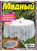 """Журнал по вязанию. """"Модный журнал"""" № 107"""