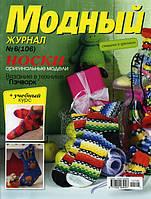 """Журнал по вязанию. """"Модный журнал"""" № 106"""
