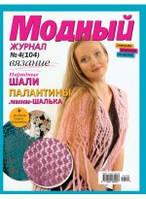 """Журнал по вязанию. """"Модный журнал"""" № 104"""