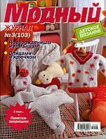 """Журнал по вязанию. """"Модный журнал"""" № 103"""