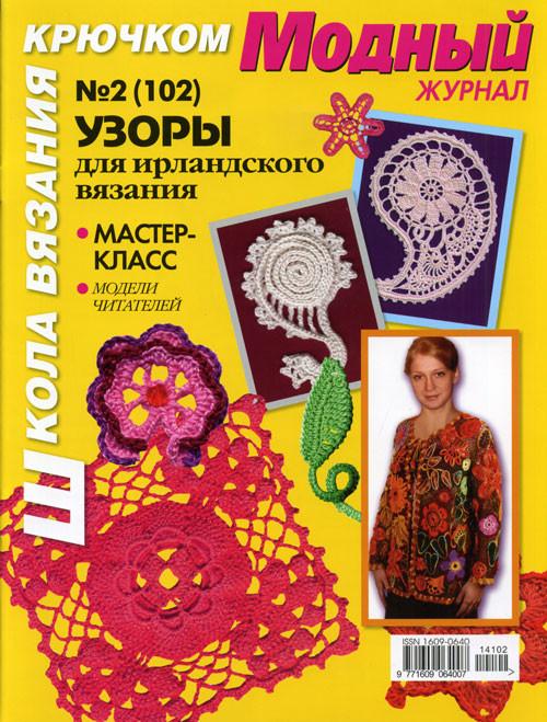 """Журнал по вязанию. """"Модный журнал"""" № 102"""