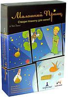 Настольная игра Маленький Принц: Створи планету для мене (The Little Prince: Make me a planet)