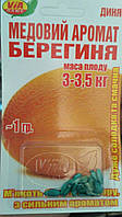 Насіння дині Берегиня (1 грам) ТМ VIA плюс