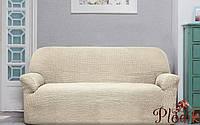 Чехол на диван натяжной 3-х местный Испания, Glamour Beige бежевый.