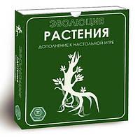Карточная настольная игра Эволюция. Растения  Правильные игры Evolution: Plantarum 12+ 2-4 игроков  45 мин