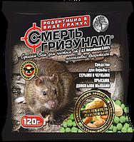 Смерть грызунам гранула от крыс и мышей 120 г (орех) оригинал