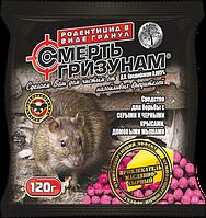 Смерть грызунам гранула от крыс и мышей  120 г (сыр) оригинал
