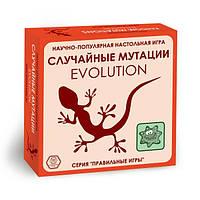 Карточная настольная игра Эволюция. Случайные мутации Evolution: Random Правильные игры 12+ 2-6 человек 45 мин