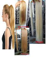 Хвост шиньон из искусственных термо волос