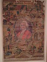 """Художественный плакат """"Шут Петра I, Балакирев с житием"""" кон.19 века, гелиогравюра"""