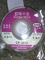 Оплетка для выпайки, удаления (удаления) припоя 1.5м х 2мм