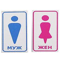 Табличка  для общественого туалета 11х7 см