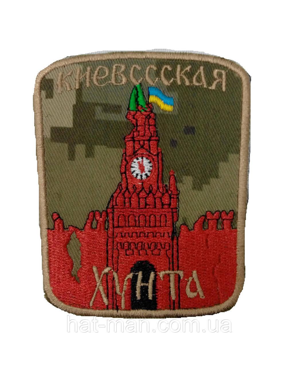 "Шеврон на липучці ""Киевссская хунта"""