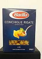 Макароны (паста) Barilla Conchiglie Rigate, 500 г, Италия