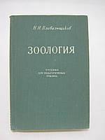 Плавильщиков Н.Н. Зоология.