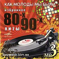 Музыкальный сд диск КАК МОЛОДЫ МЫ БЫЛИ часть 1 (2015) МР 3 сд