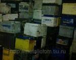Покупка отработаных аккумуляторов Киев, сдать нерабочий акб